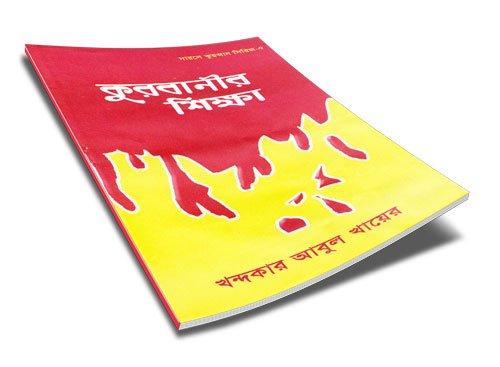 Kurbanir Sikkha