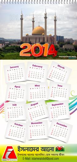 Calendar - 2014 | ক্যালেন্ডার ২০১৪
