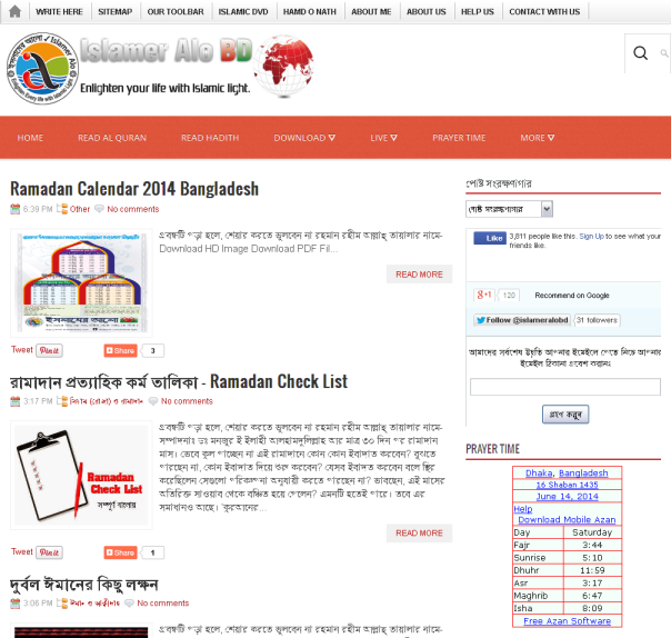 Homepage Screenshot ইসলামের আলো বাংলাদেশ – একটি নতুন ইসলামিক ব্লগ সাইট
