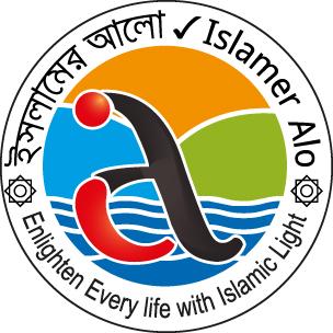 Islamer Alo Bangladesh Logo ইসলামের আলো বাংলাদেশ – একটি নতুন ইসলামিক ব্লগ সাইট